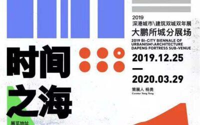 Shenzhen Biennale